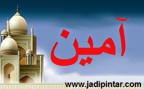 Makna Amin Dan Hukum Mengucapkannya Setelah Bacaan Al Fatihah