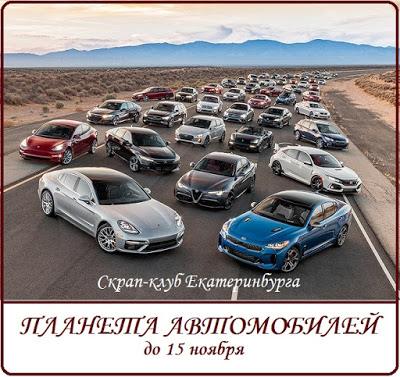 Автомобили ОЭ - авто