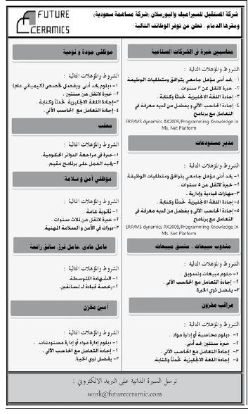 وظائف خالية السعودية 15/9/1434 ,الخميس 15 رمضان 1434 وظائف السعودية 25/4/2013 الخميس 25 يوليو 2013