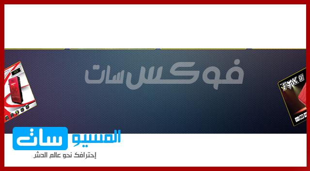 ملف قنوات عربي فوكس سات 666
