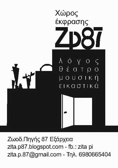 zp87-programma-noemvriou