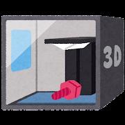 3Dプリンターのイラスト