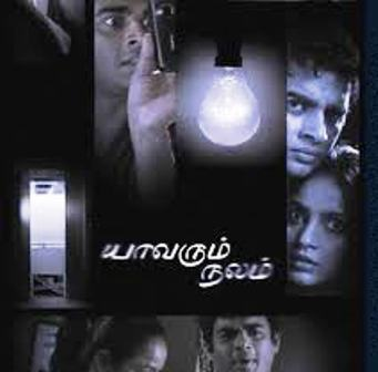 Watch Yavarum Nalam (2009) Tamil Movie Online