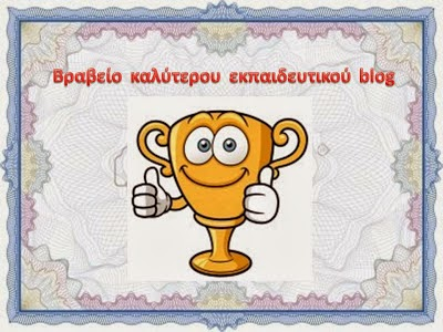 Βραβείο καλύτερου εκπαιδευτικού μπλοκ