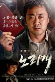The Secret Scandal / Norigae (2013)