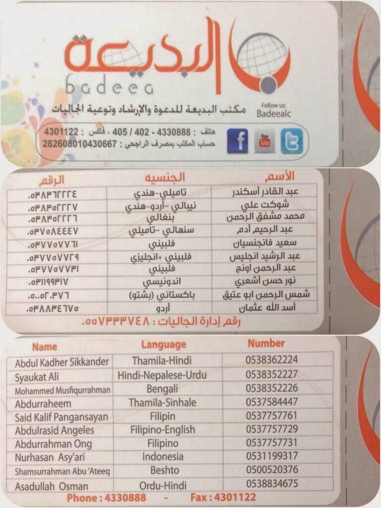 أرقام دعاة مكتب جاليات البديعة: