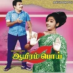 Watch Aayiram Poi (1969) Tamil Movie Online