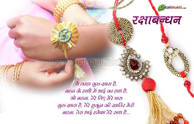 raksha-bandhan-brother-sister-hindi-sms-image