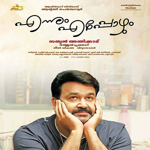 Ennum Eppozhum Mohanlal Movie Trailor