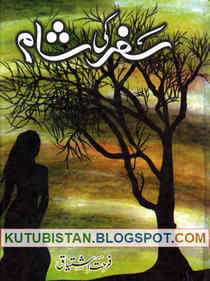Safar Ki Sham Novel Pdf