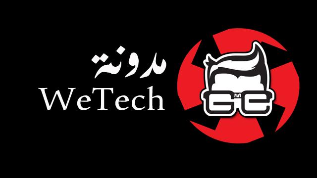 WeTech مدونة