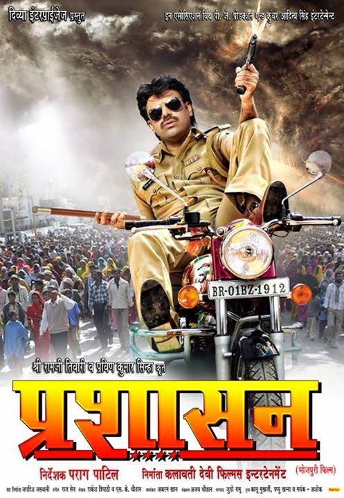 Prashasan Bhojpuri Movie New HD First Look Poster 2.