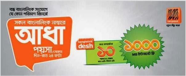 banglalink-free-internet