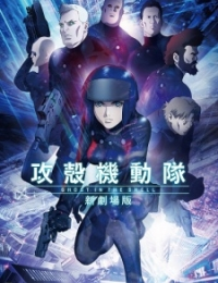 Ghost in the Shell: The New Movie (Dub)