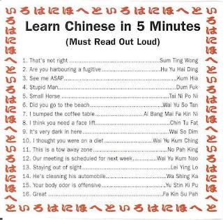 تعلم اللغة الصينية في خمس دقائق