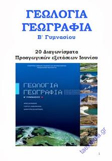 20 Διαγωνίσματα Γεωλογία - Γεωγραφία Β΄ Γυμνασίου