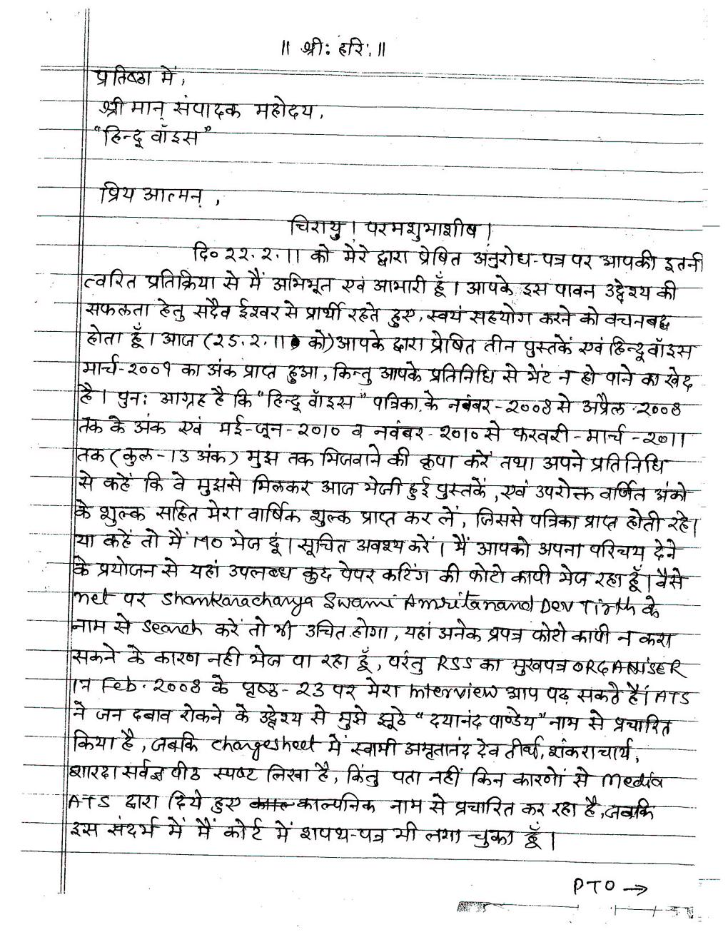 hindi love letter acfm hindi love letter