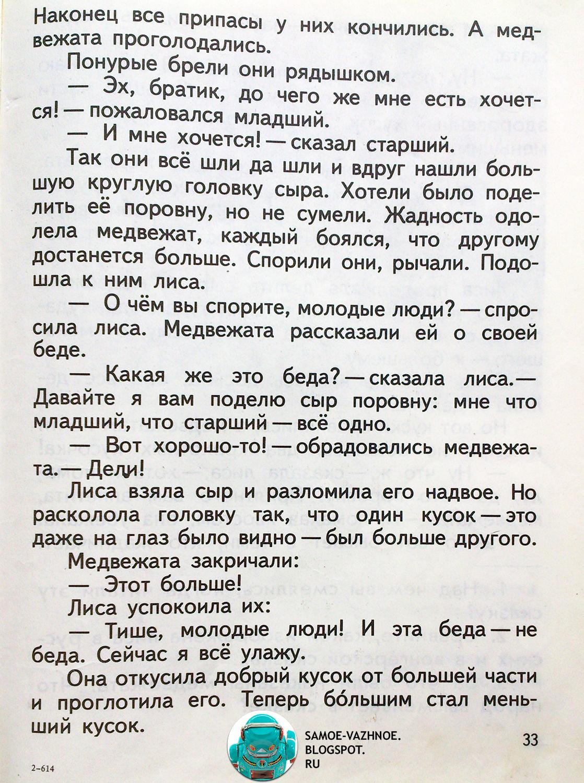 Романовская Живое слово учебник