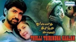 Thulli Thirintha Kaalam