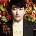 Lee Seung Chul - The Day to Love