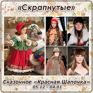 """+++Задание сказочное """"Красная Шапочка"""" до 04/01"""