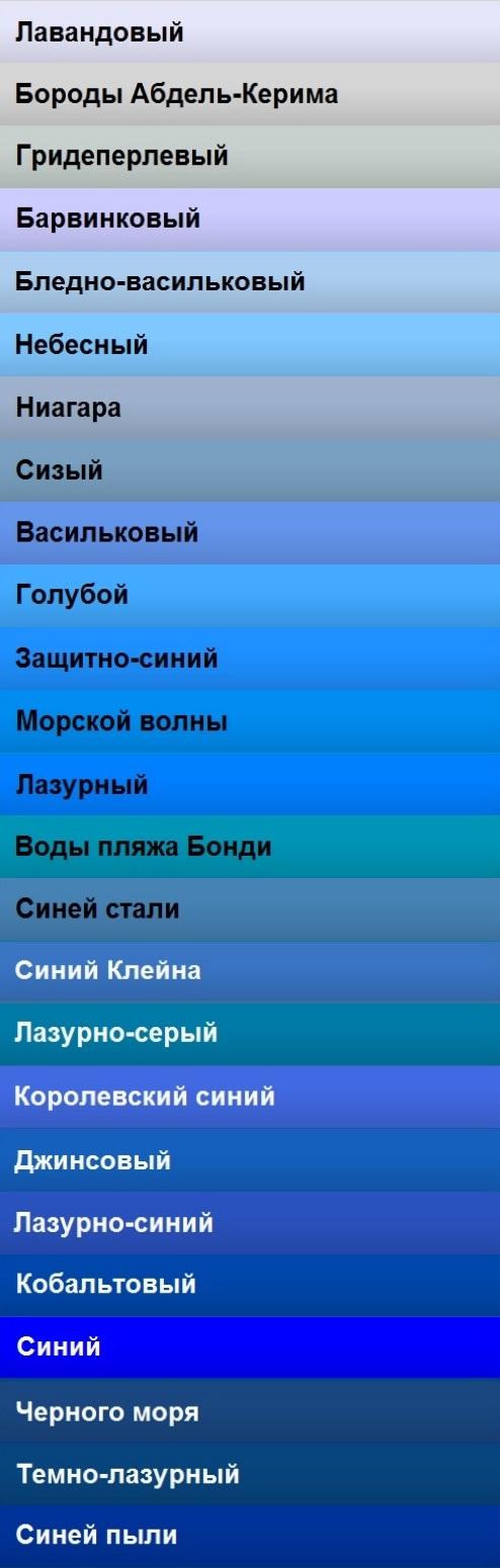 Как сделать светло-синий цвет 609