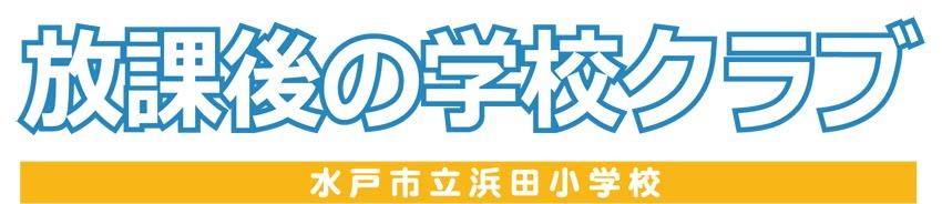 放課後の学校クラブin浜田小学校
