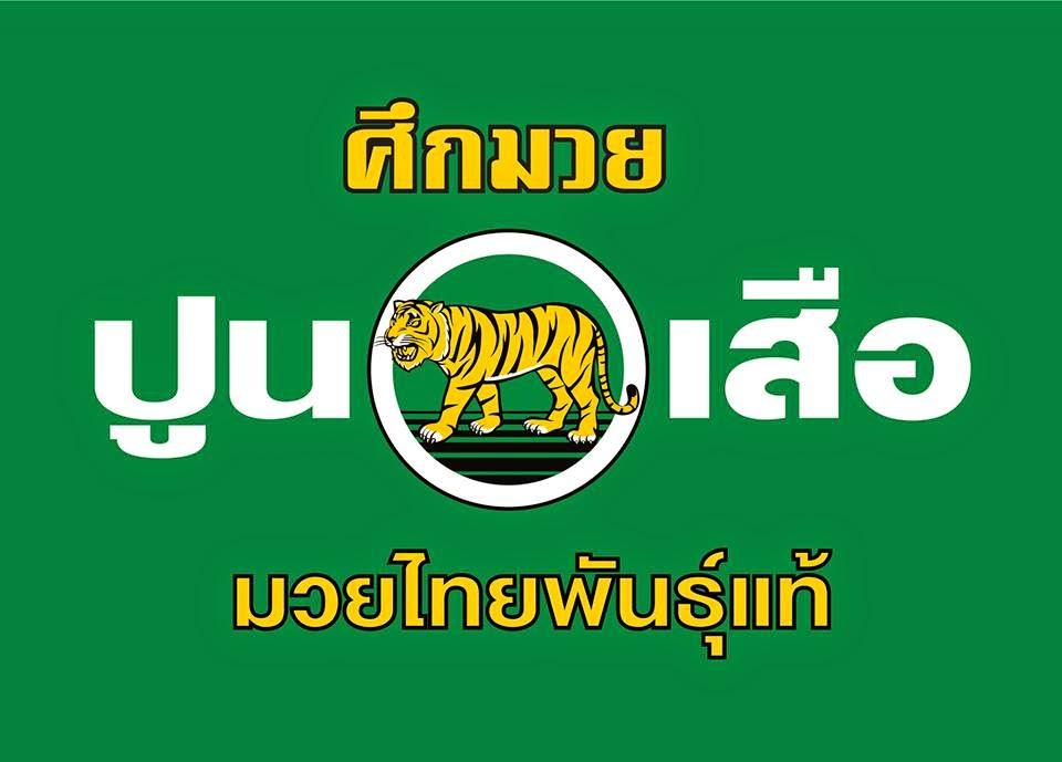 ศึกมวยปูนเสือมวยไทยพันธุ์แท้ สัญจร วันศุกร์ที่ 28 พฤศจิกายน 2557
