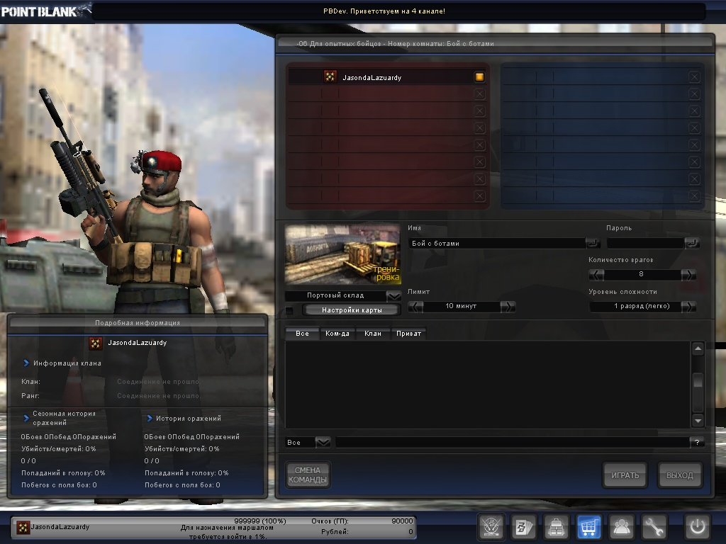 Free Download Point Blank Game Offline Indonesia