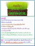(Green Soil)จุลินทรีย์ช่วยเพิ่มประสิทธิภาพปุ๋ยในดินของคุณ