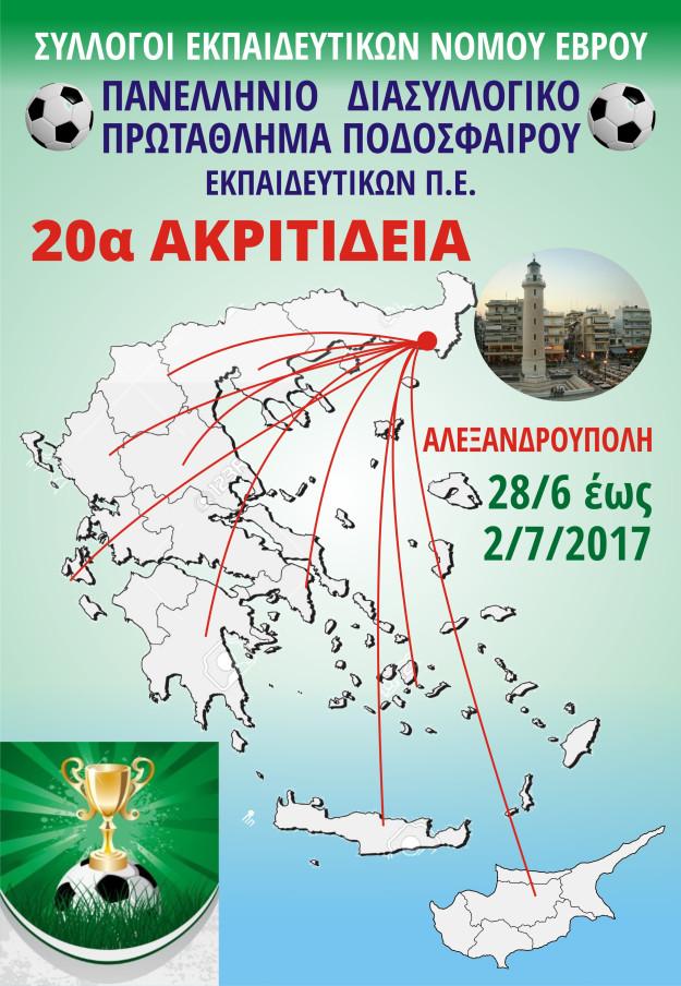 ΑΛΕΞΑΝΔΡΟΥΠΟΛΗ 2017