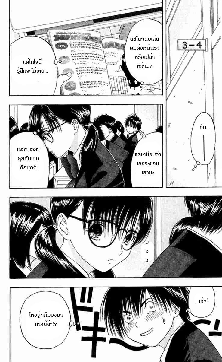 อ่านการ์ตูน Ichigo100 9 ภาพที่ 6