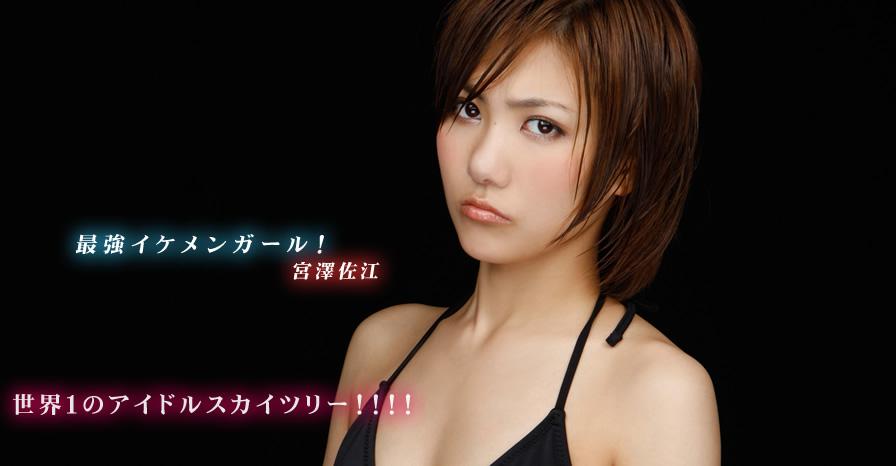 Djh-Weg Vol.492 Miyazawa Sae 01050