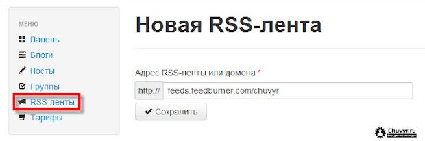 добавление источника для кросспостинга, т.е. rss ленты на пистон постер