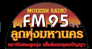 Download [Mp3]-[Hot New Official Chart] FM 95 ลูกทุ่งมหานครชาร์ต Top 20 ประจำวันอาทิตย์ที่ 23 มีนาคม 2557 [Shared] 4shared By Pleng-mun.com