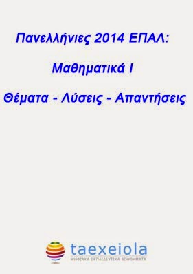 Πανελλήνιες 2014 ΕΠΑΛ: Μαθηματικά 1 Θέματα - Λύσεις - Απαντήσεις