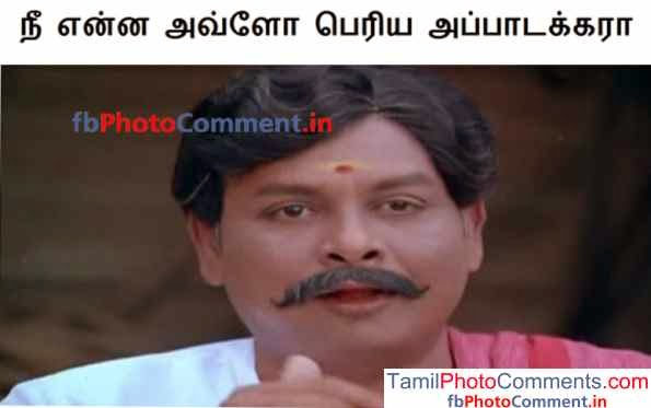 Funny Meme Facebook Comments : Tamil funny meme