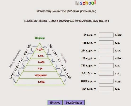 http://www.inschool.gr/G5/MATH/G5-MATH-emvado-metatropes-megalyteres-HPANSW-tzortzis-Rlg-1202161900/index.html