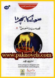 Sonay ka Bachra  by Ishtiaq Ahmed