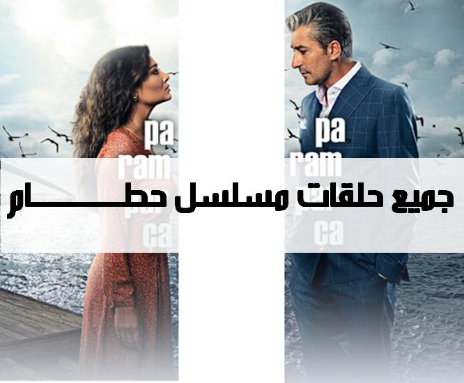 جميع حلقات مسلسل حطام Paramparça مترجمة للعربية HD