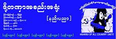 ဒို႔တဏွာအစည္းအရံုး (နည္းပညာ)