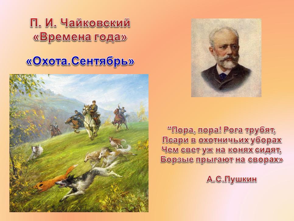 Последние годы(1890-93)смерть настигла чайковского в расцвете творческих сил и славы