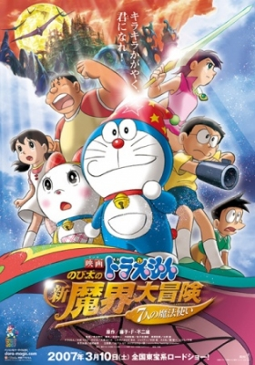 Doraemon the Movie: Nobita's New Great Adventure into the Underworld