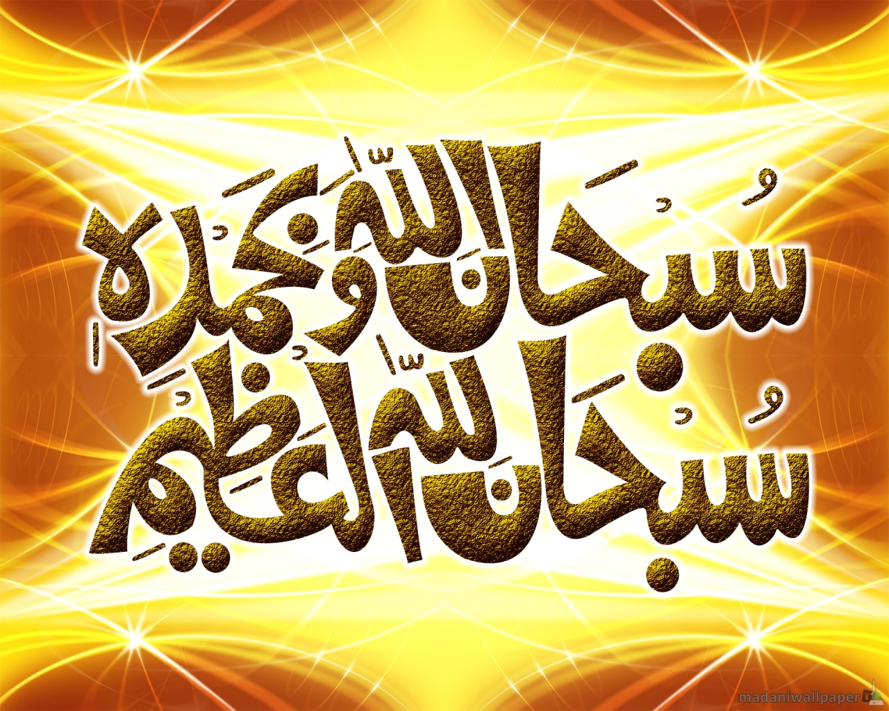 http://2.bp.blogspot.com/-eKOOCDWXTSE/URvgsHYaw1I/AAAAAAAAAIY/xwQbXHzLSr0/s1600/islamic_high_resolution_widescreen_wallpaper_2012-1280x1024.jpg