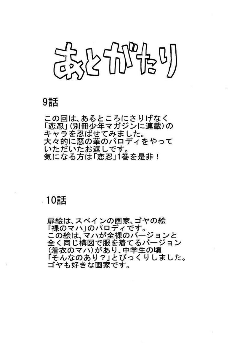 อ่านการ์ตูน Aku no Hana 10 ภาพที่ 29