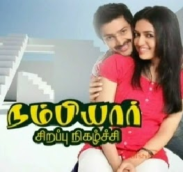 Nambiar Movie Crew Interview Kalaignar Tv Vinayagar Chathurthi Special 29th August 2014 Full Program Show Kalaignar Tv 29-08-2014 Watch Online Youtube HD Free Download