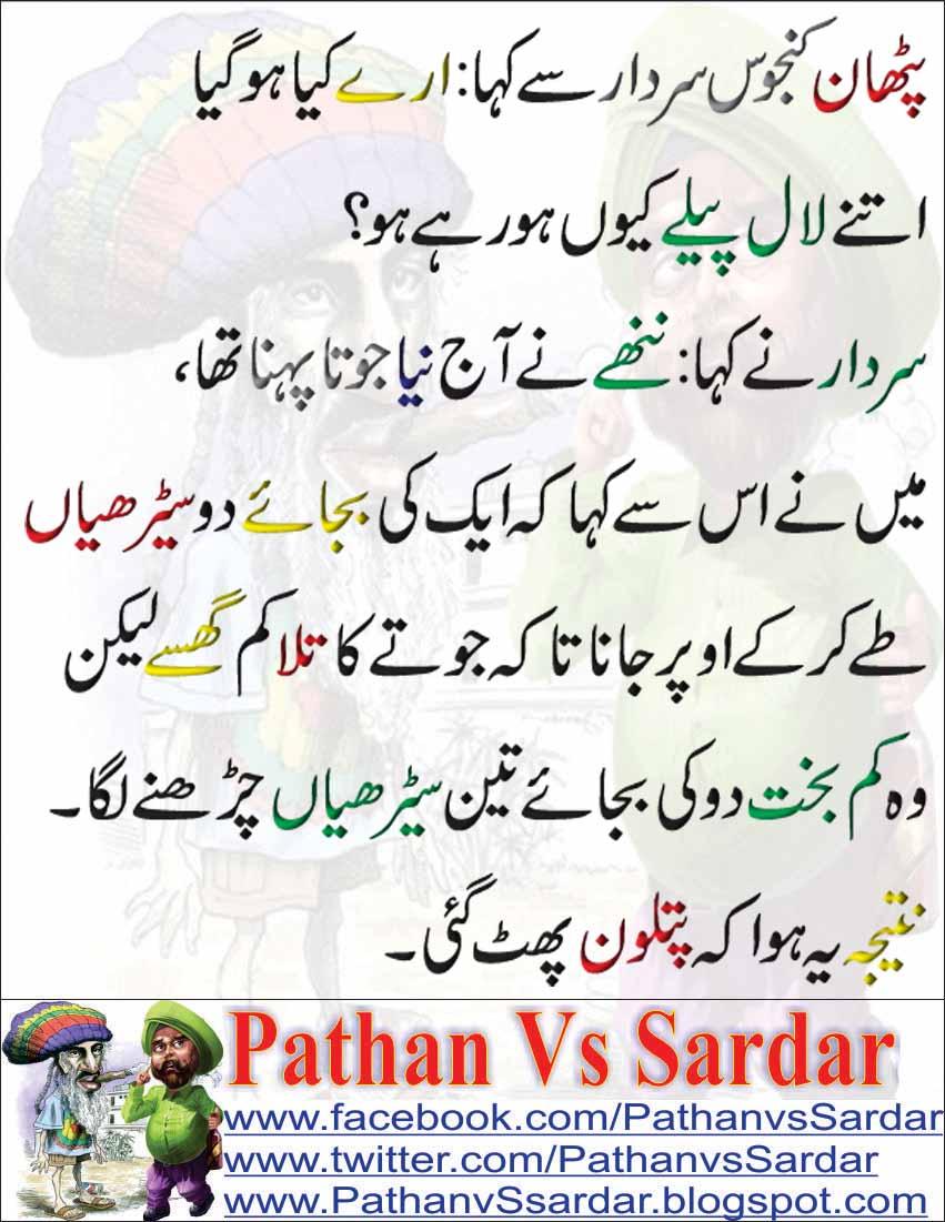 Funny Jokes In Urdu Of Pathan And Sardar Pathan sardar say | Pa...