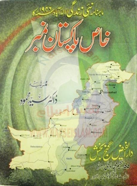 https://ia601509.us.archive.org/5/items/KhasPakistanNumber_201504/KhasPakistanNumber.pdf