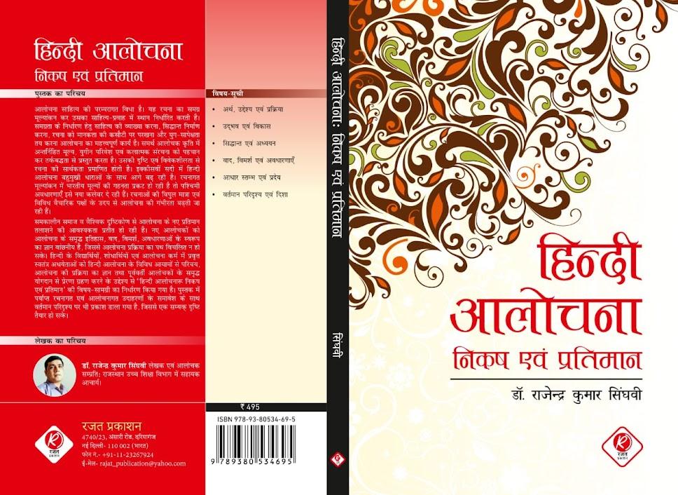 डॉ. राजेन्द्र कुमार सिंघवी