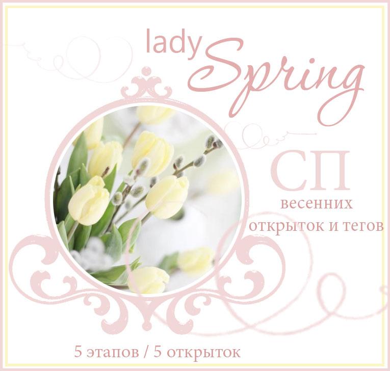 СП Весенних открыток и тегов